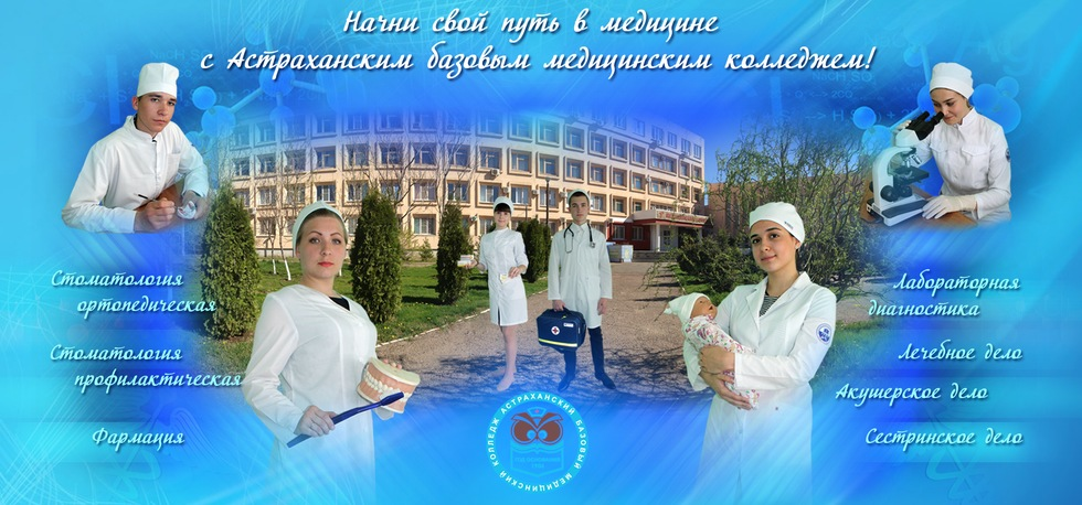 Картинки по запросу астраханский базовый медицинский колледж астрахань